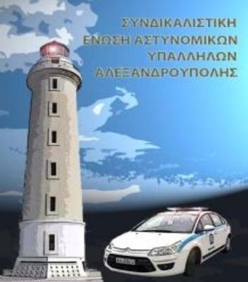 Ευχαριστήριο ένωσης αστυνομικών υπαλλήλων Αλεξανδρούπολης